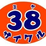 38サイクルロゴ1