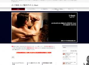 関東のメンズエステサロン紹介サイト